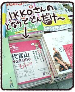 kinokuniya1.jpg