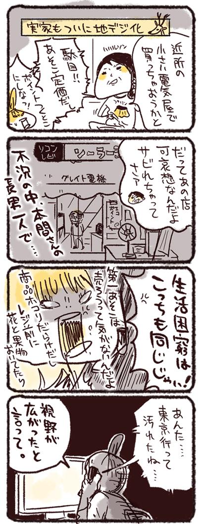 chideji01.jpg