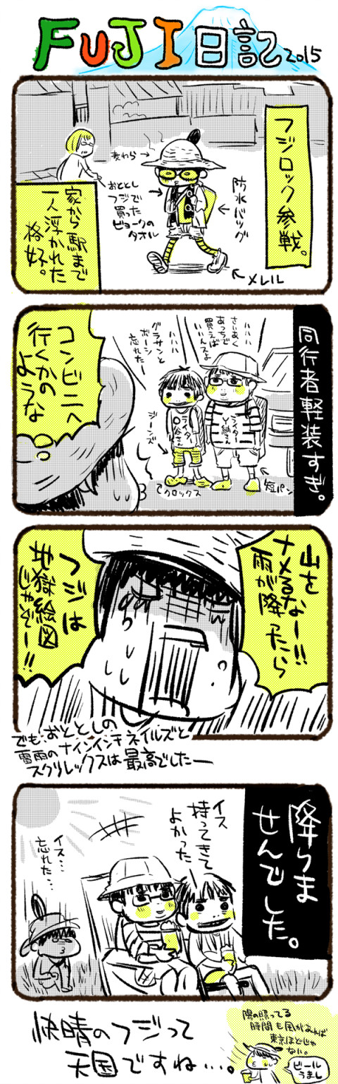 fuji1ed